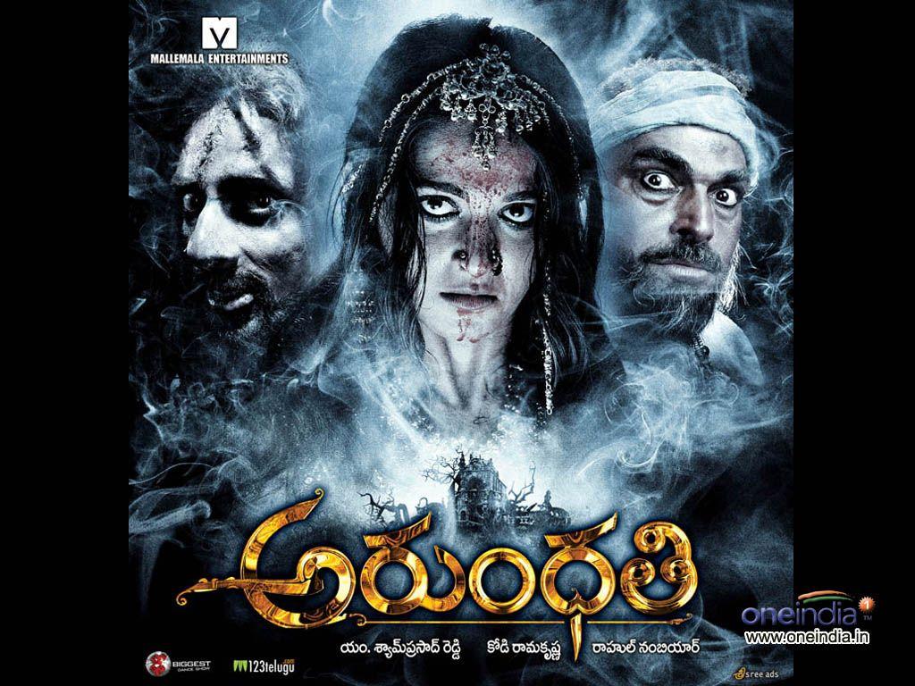 Arundhati (Telugu) | Indian Cinema :) | Telugu movies