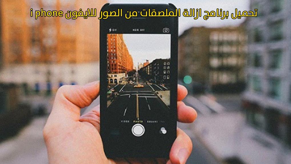 تحميل برنامج ازالة الملصقات من الصور للايفون Phone Cases Phone Case