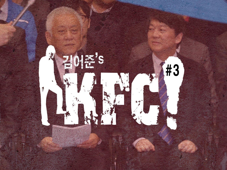 [김어준의 KFC#3] 안철수, 어쩔!