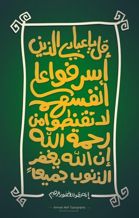 قل يا عبادي الذين اسرفوا على انفسهم لا تقنطوا من رحمة الله ان الله يغفر الذنوب جميعا Quran Verses Funny Arabic Quotes Beautiful Arabic Words