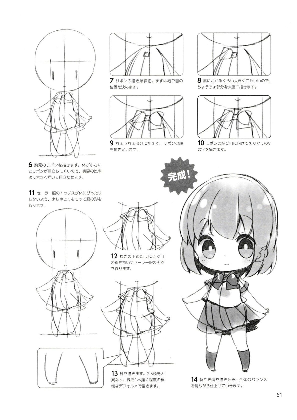 How To Draw Chibis 61 Anime Drawing Books Manga Drawing Tutorials Chibi Drawings