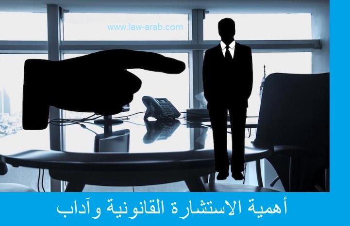 أهمية الاستشارة القانونية وآداب طلبها Legal Advice Fictional Characters Character