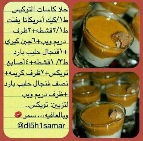 حلا كاسات التوكيس Arabic Dessert Tunisian Food Arabic Food