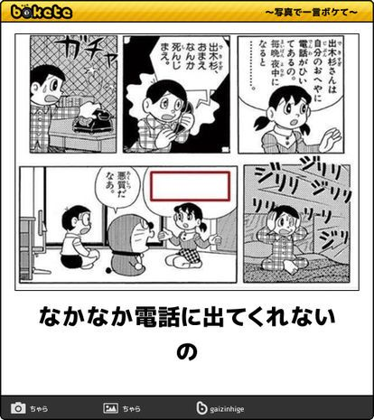 厳選!ブラックなしずかちゃん「bokete」秀逸ボケまとめ - NAVER まとめ   Funny, Funny pictures, Laughter