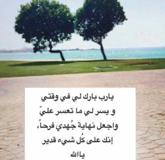 يا رب يا كريم Lettering Arabic Quotes Novelty Sign