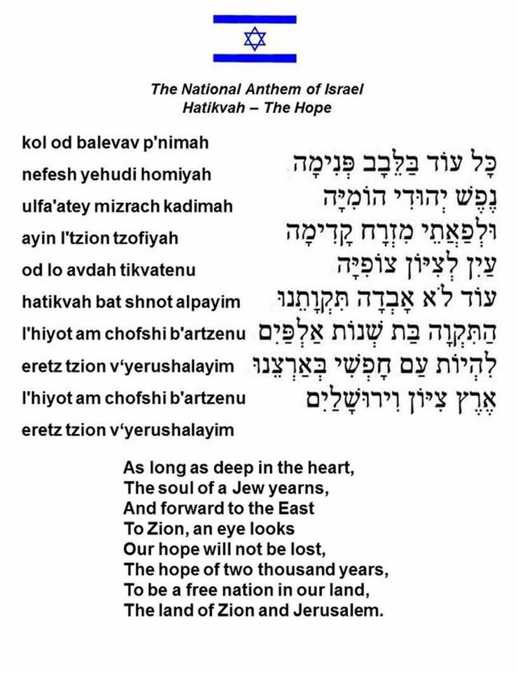 Israel S National Anthem Personally It Sounds So Much Better In Hebrew Learn Hebrew Hebrew Words Hebrew Vocabulary