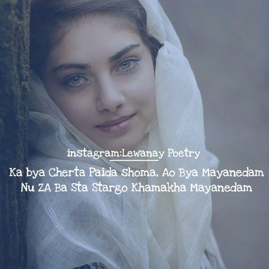 Bewafa Pashto Sharona: Lewanay Poetry Israr Atal Poetry