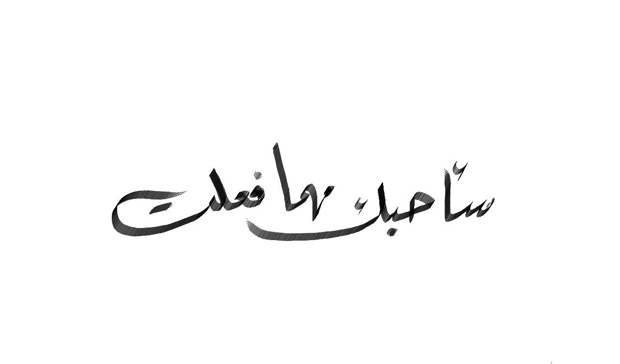 الجمال جمال الروح The Real Beauty Is The Beauty Of The Soul Calligraphy Quotes Love Love Quotes Wallpaper Sweet Love Quotes