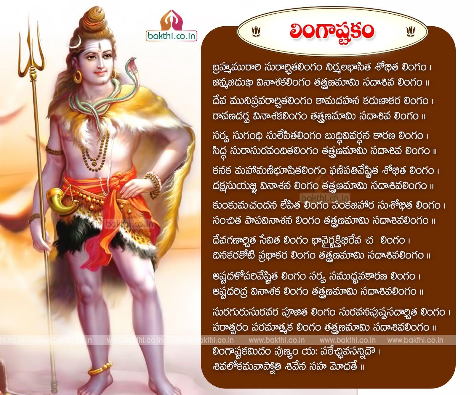lingastakam in telugu language hd wallpaper free online bakthi co injpg 16001334 lingastakam in telugu language hd wallpaper free online bakthi co in