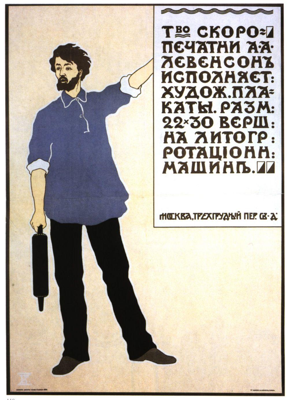 Russian Song Meme Tiktok
