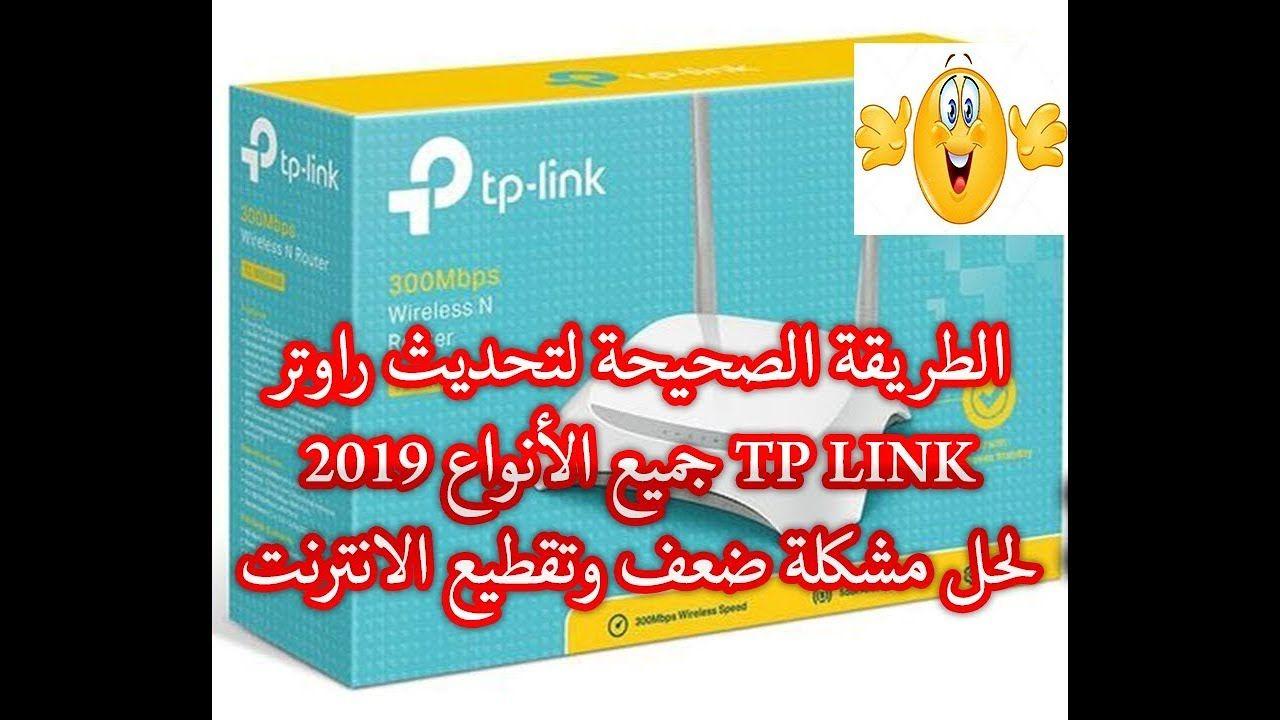 الطريقة الصحيحة لتحديث راوتر Tp Link لحل مشكلة ضعف وتقطيع الانترنت Tp Link Wireless