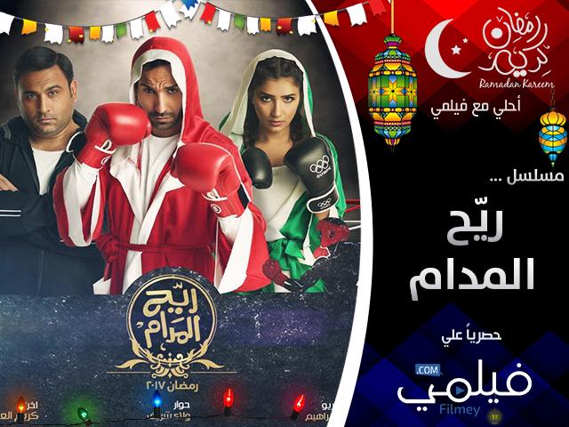 Pin By Filmey Tv فيلمي On Filmey Tv فيلمي Ramadan Kareem Movie Posters Kareem