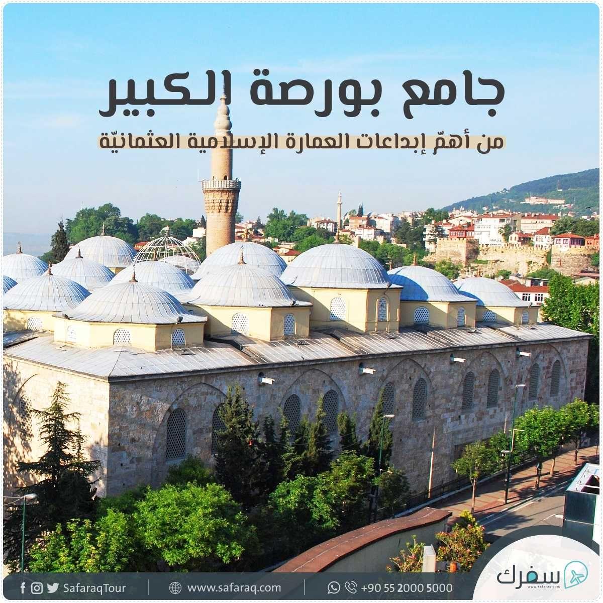 ي عتبر جامع بورصة الكبير واحدا من أهم إبداعات العمارة الإسلامية العثماني ة في مراحلها المبك رة ويطلق عليه الأتراك اسم أولو جامع Taj Mahal Travel Landmarks