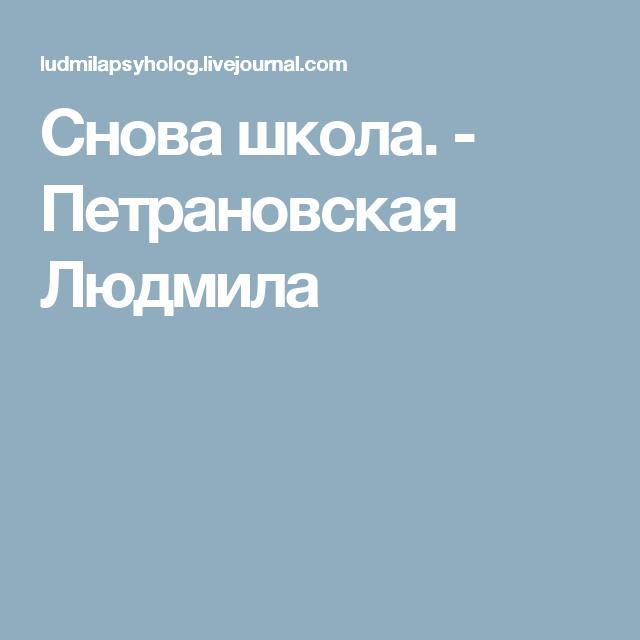 Снова школа. - Петрановская Людмила