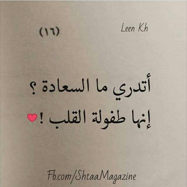 فعلا العفوية هي سر السعادة لكن ليس دائما فاحيانا هي اكثر مايجلب لنا المشاكل Arabic Quotes Photo Quotes Love Words