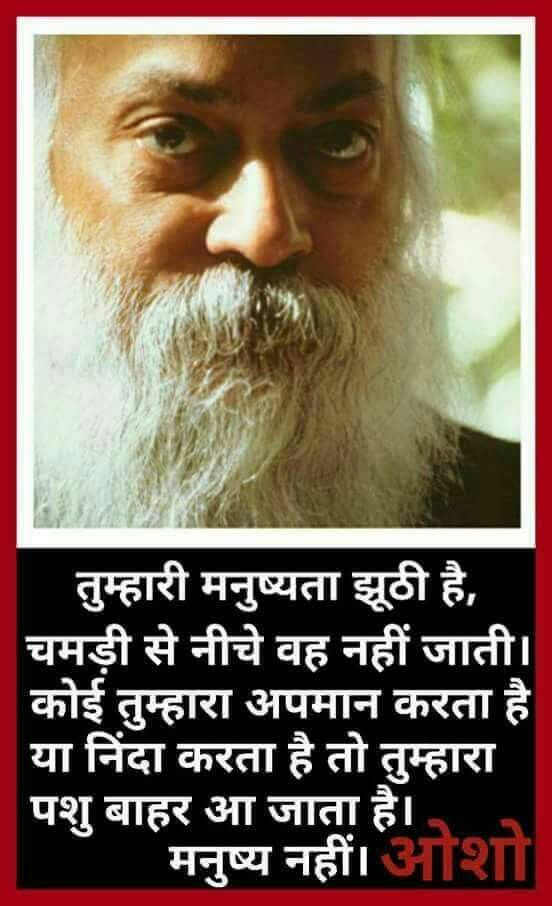 Pin By Narain Hingorani On Osho Thoughts Hindi Quotes Quotes Osho