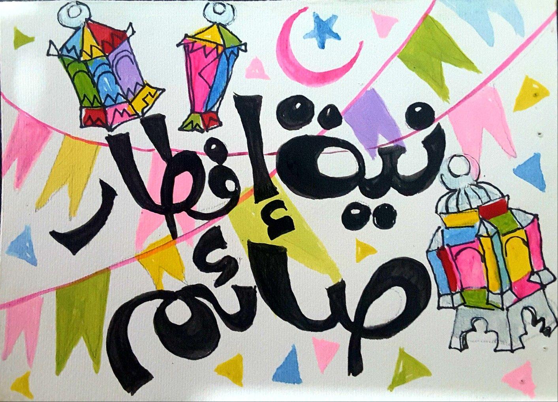 اطبعوا الصورة وضعوها علي الموقد أو الثلاجة لتذكركم بعقد نية إفطار صائم عند تحضير طعام الإفطار في شهر رمضان المبارك كل عا Arabic Calligraphy Calligraphy Art