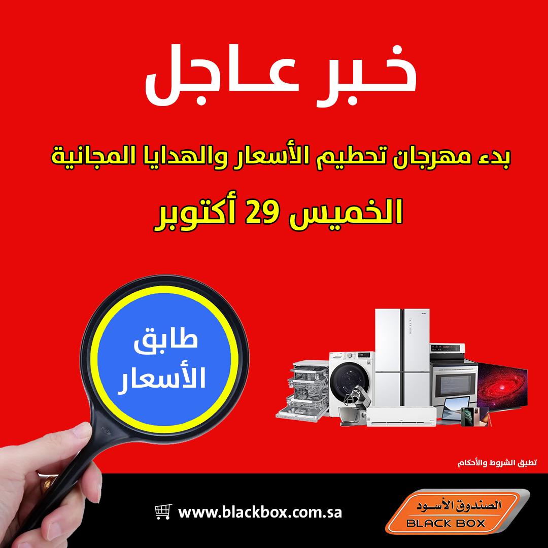 خبر عاجل بدء مهرجان تحطيم الأسعار والهدايا المجانية يوم الخميس 29 أكتوبر من الصندوق الأسود Black Box Box