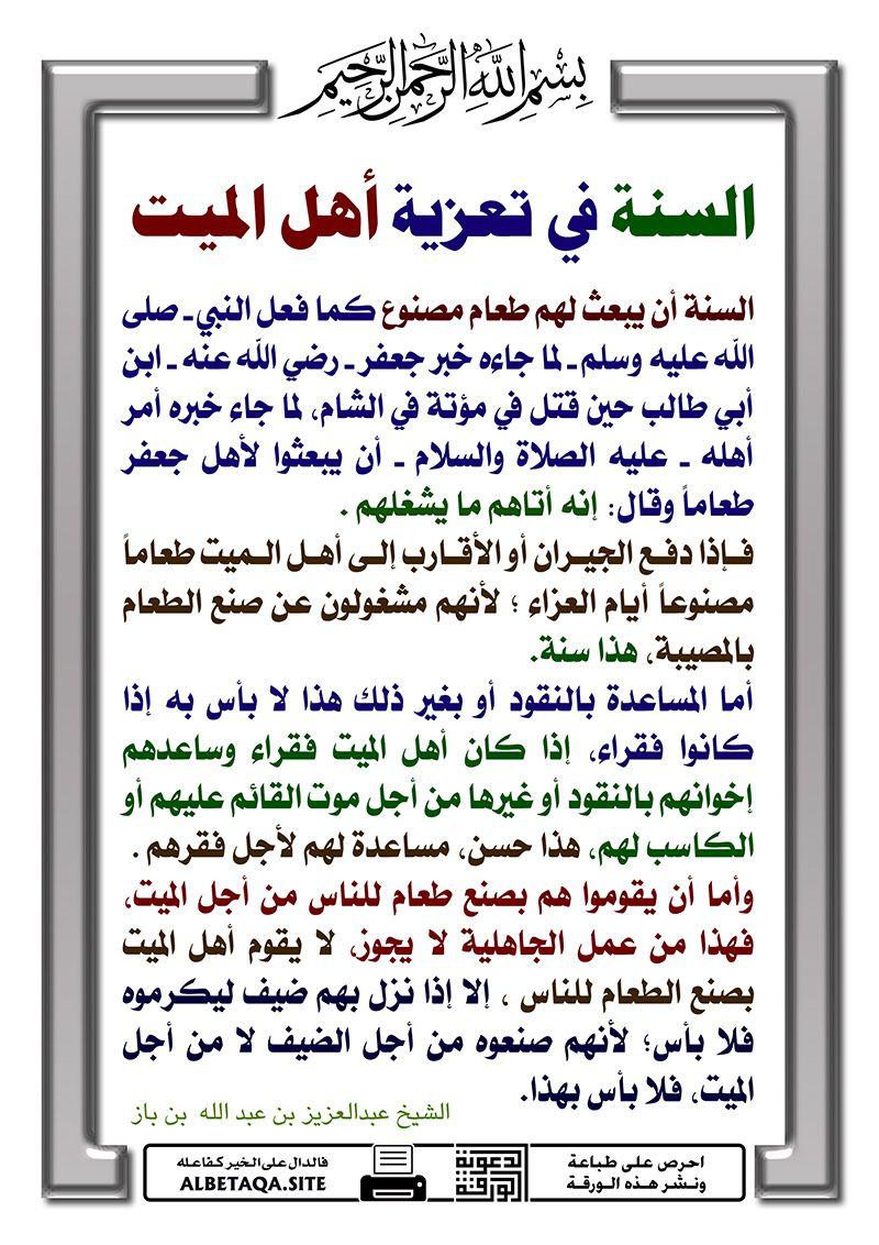 السنة في تعزية أهل الميت Islamic Teachings Islam Islamic Qoutes
