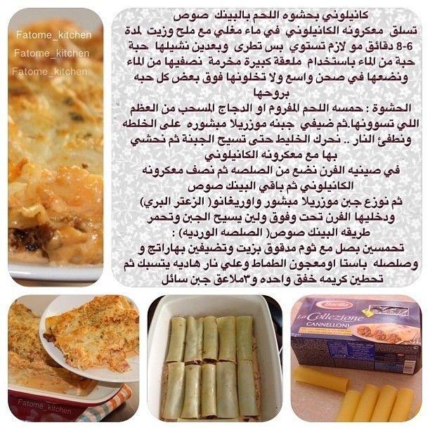 وصفات مصوره On Instagram اكل اكلات الناس الرايئه انستقرام لايك لذيذ طبخ طهي سناعه سنعات وصفة وصفه وصفات Recipes Cooking Recipes Food