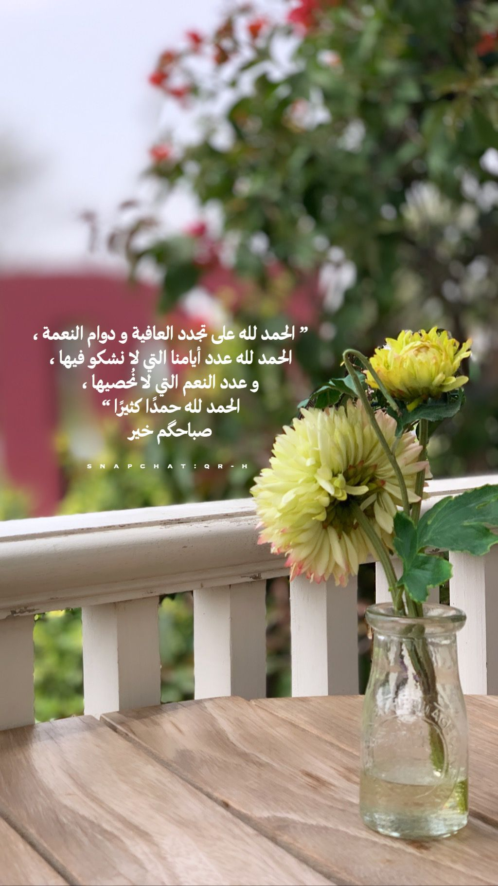 Pin By Safa On دعوات الصباح Cover Photo Quotes Good Morning Images Love Quotes Wallpaper