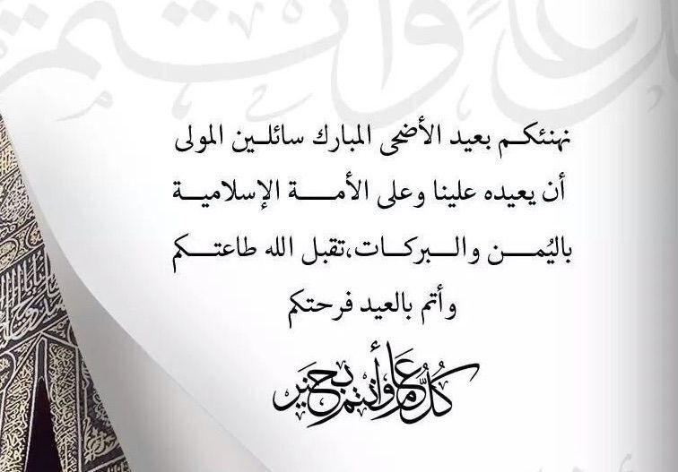 عيدكم مبارك Home Decor Decals Image Home Decor