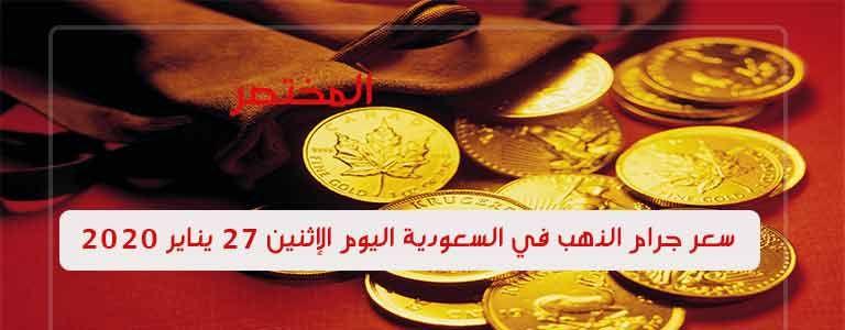 سعر الذهب 27 يناير أسعار الذهب فى السعودية اليوم الإثنين 27 1 2020