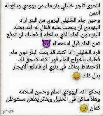 اهم الشي انو المسلم عربي لانو بعد ذكاء العربي مافي هههههههههه Jokes Quotes Funny Quotes Jokes