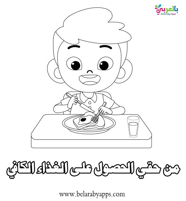 رسومات للتلوين عن حقوق الطفل يوم الطفل العالمي بالعربي نتعلم Alphabet Worksheets Character Fictional Characters