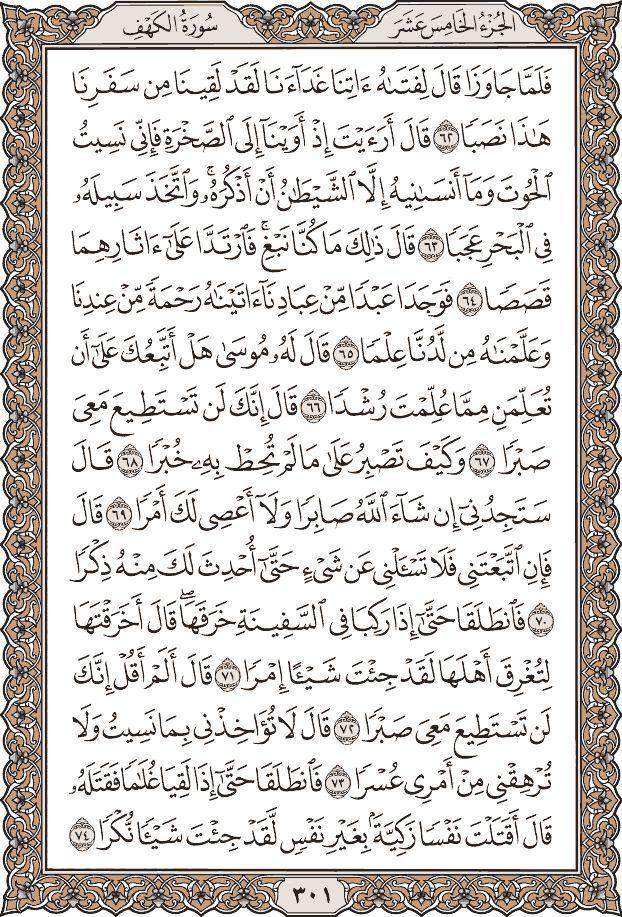 سورة الكهف من القرآن الكريم What Is Quran Islamic Love Quotes Quran