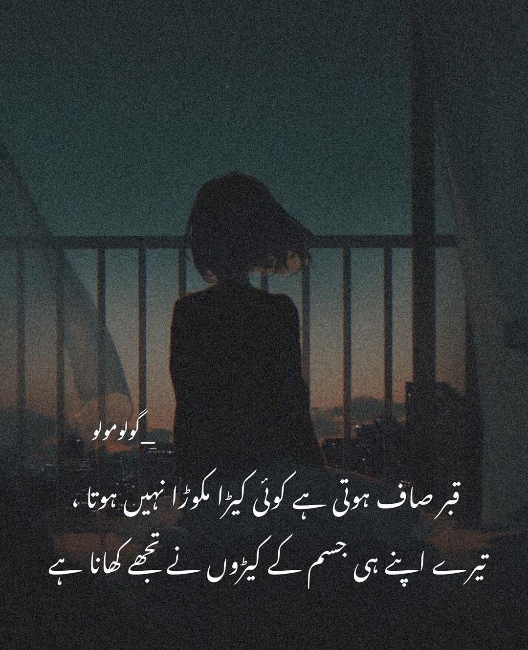 G O L U M O L U On Instagram Qabar قبر Poetry Deep Urdu Poetry Life Quotes
