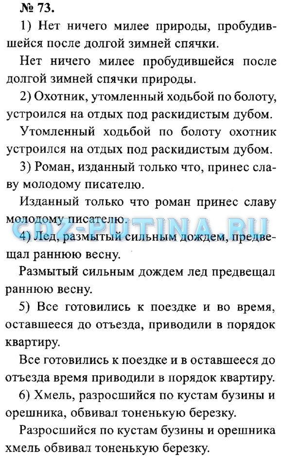 Гдз русский львова 8 класс