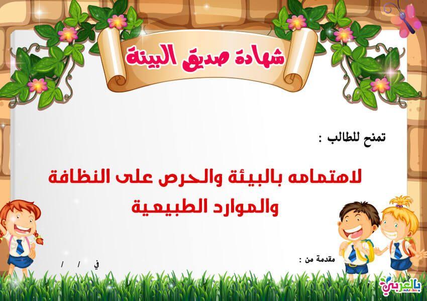 شهادات تفوق وتقدير لتعزيز السلوك الإيجابي شهادة تقدير جاهزة بالعربي نتعلم Arabic Alphabet For Kids Alphabet For Kids Kids Education