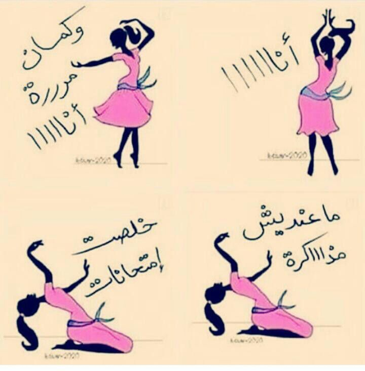 Desertrose خلصت إمتحانات Arabic Funny Funny Quotes Funny