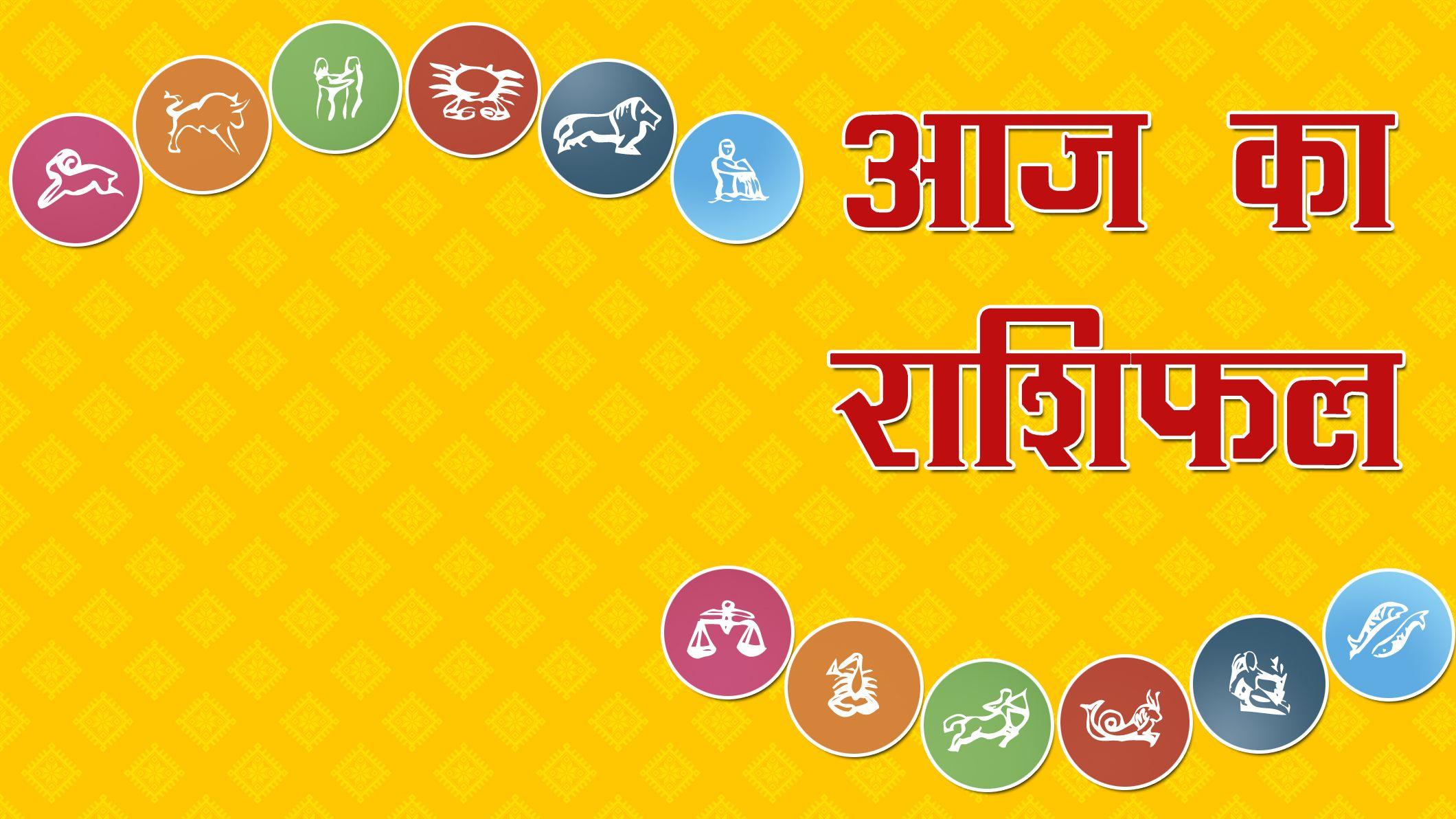 Dainik Rashifal Hindi | Rashifal | Today horoscope, Astrology, Indian