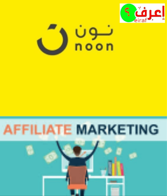 شرح التسويق بالعموله لموقع نون Noon افلييت نون Affiliate Marketing Marketing Affiliate