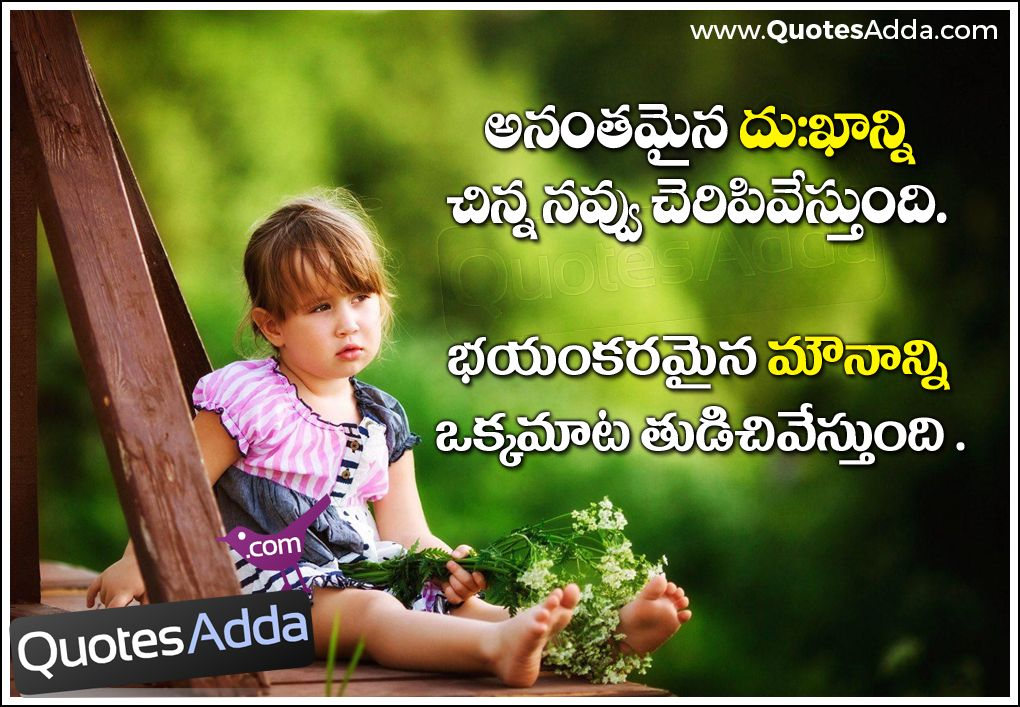 Silent Life Quotations Best Inspiring Thoughts Telugu Messages