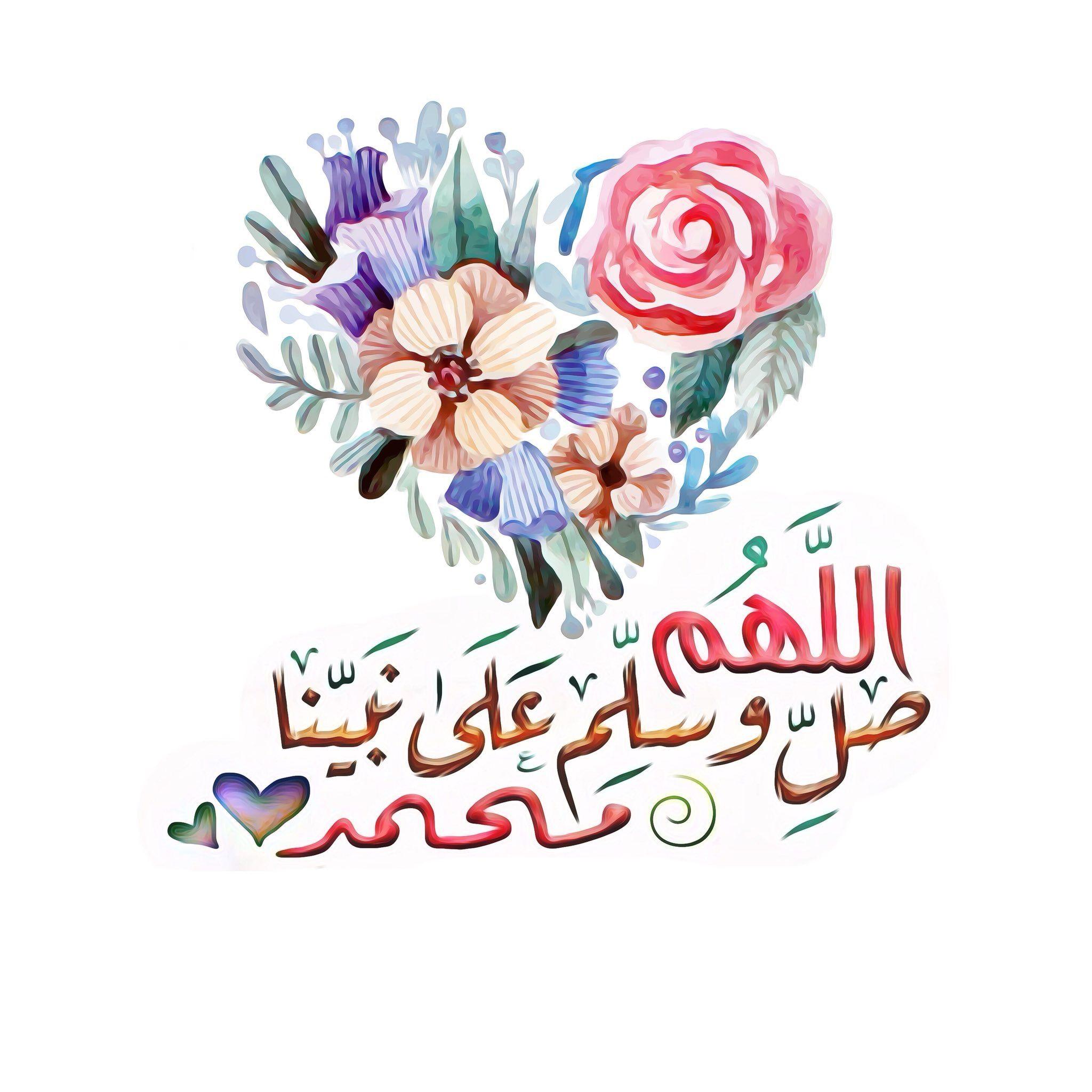 اللهم صل وسلم وبارك على سيدنا محمدﷺ ﷺ ﷺ ﷺ ﷺ ﷺ ﷺ ﷺ ﷺ ﷺ ﷺ ﷺ Islamic Images Muslim Images Quran Quotes Love