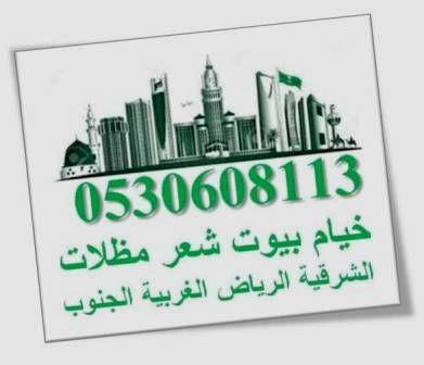 خيام بيوت شعر مظلات هناجر ابواب ليزر واجهات عماير 0530608113 Arabic Calligraphy Calligraphy Light Box