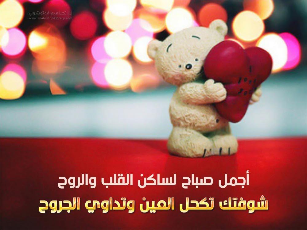 كلمات صباح الخير للحبيب 2021 Teddy Teddy Bear