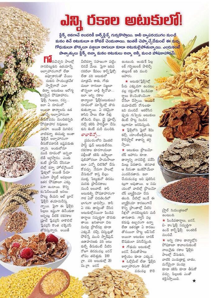 TELUGU WEB WORLD Food Grains Health Tips Food, Health