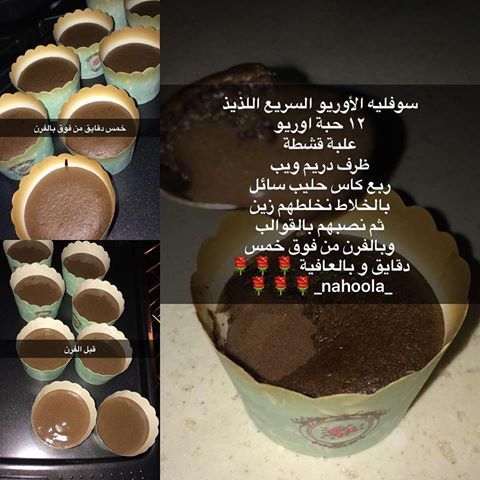 نهلاء Nahoola Instagram Photos And Videos Yummy Food Dessert Egyptian Food Dessert Recipes