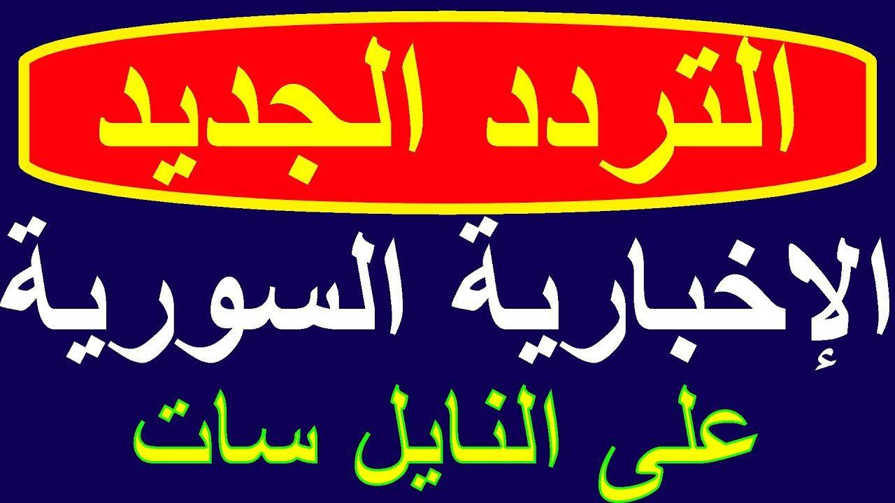 طريقة تنزيل تردد قناة الإخبارية السورية الجديد 2021 على النايل سات In 2021 Calligraphy Arabic Calligraphy Arabic