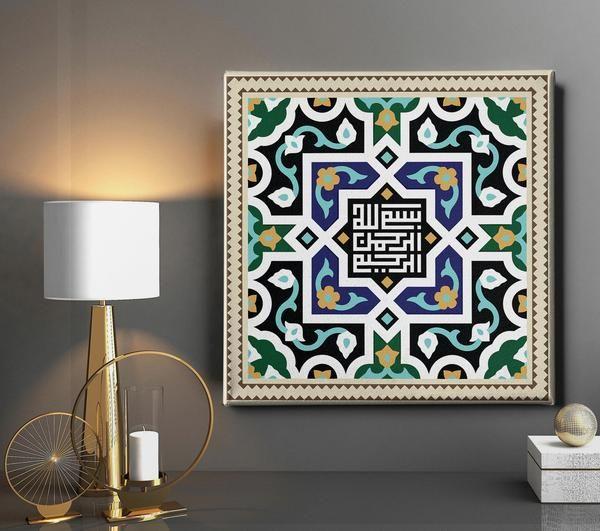 Modern Islamic Wall Art framed canvas, Bism Allah in Kufi calligraphy