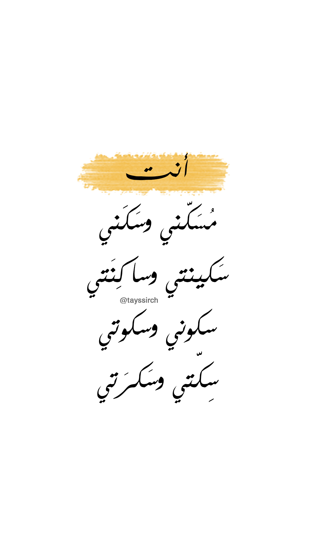 أنت مسكني و سكني وسكينتي Love Quotes For Wife Wisdom Quotes Life Arabic Love Quotes