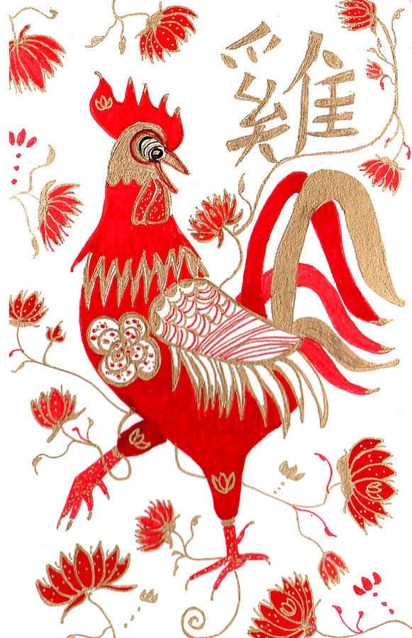 Открытки к китайскому новому году 2017