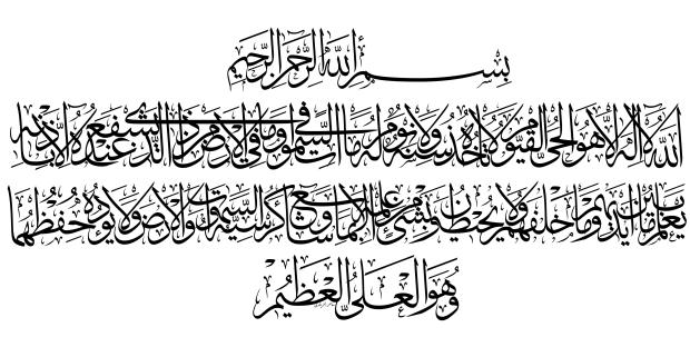 Kumpulan Gambar Kaligrafi Ayat Kursi