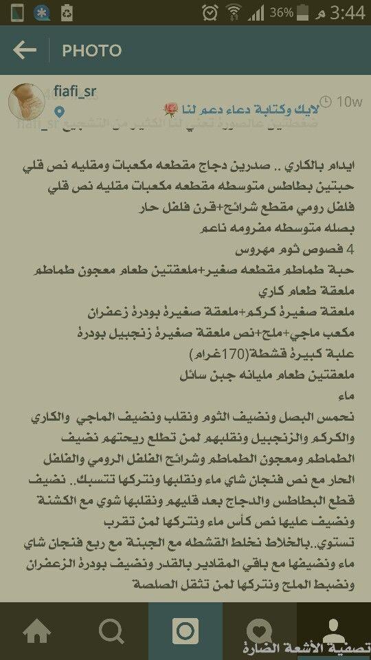 ايدام بالكاري Arabic Food Cookery Food