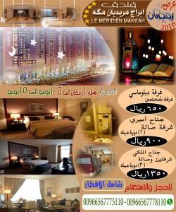 اسعار فندق ابراج المريديان مكة شهر رمضان 1437 Edison Light Bulbs Light Bulb Edison