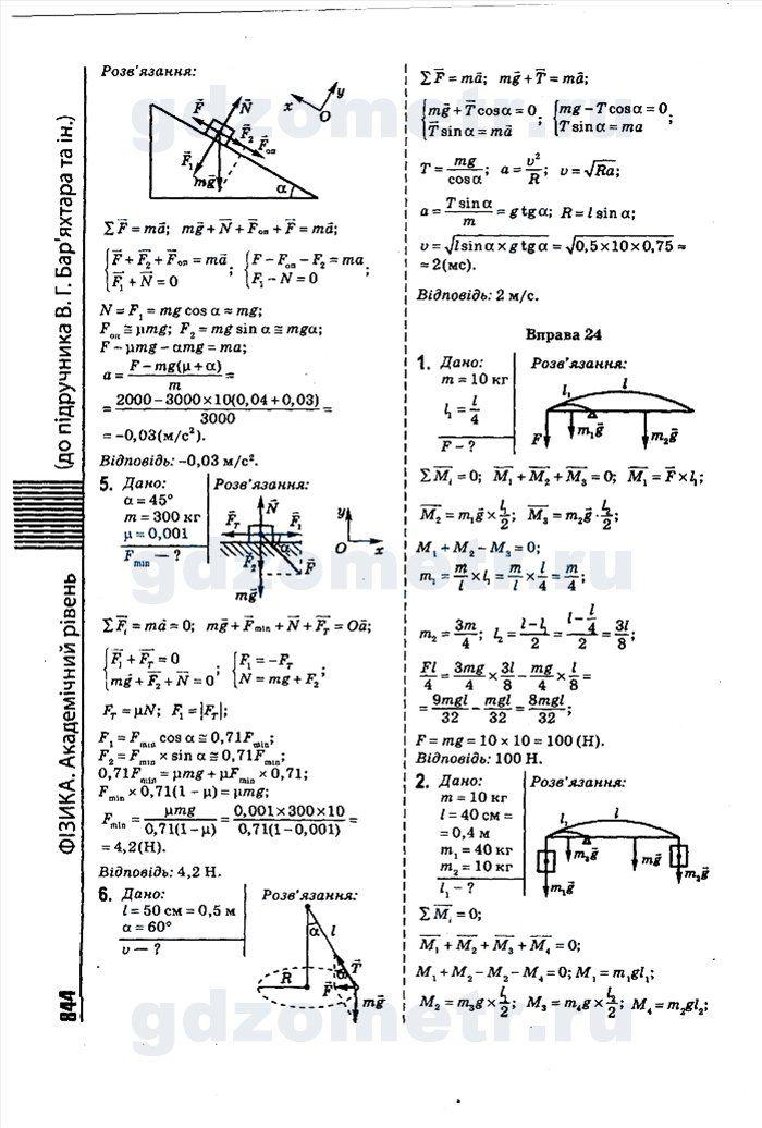 Физика 10 класс укр гдз барьяхтар в г божинова ф я